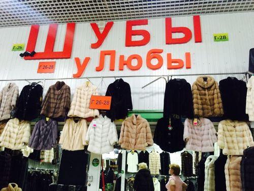 Обзор магазина шуб у Любы на Садоводе