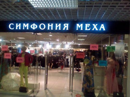 Магазин Симфония Меха