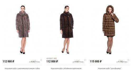 Где в Москве купить шубы больших размеров: самый полный обзор